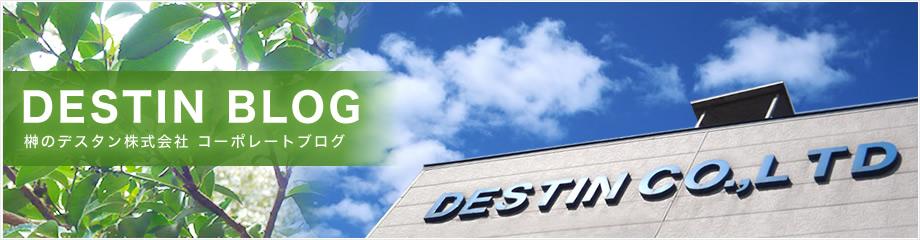 デスタン株式会社スタッフブログ
